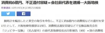 news消費税6億円、不正還付容疑=会社前代表を逮捕―大阪地検