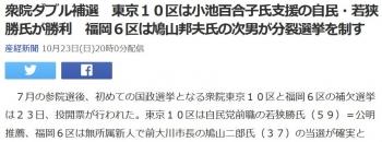 news衆院ダブル補選 東京10区は小池百合子氏支援の自民・若狭勝氏が勝利 福岡6区は鳩山邦夫氏の次男が分裂選挙を制す