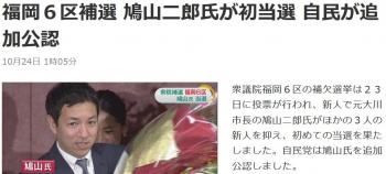 news福岡6区補選 鳩山二郎氏が初当選 自民が追加公認