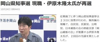 news岡山県知事選 現職・伊原木隆太氏が再選