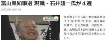 news富山県知事選 現職・石井隆一氏が4選