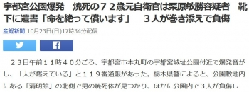 news宇都宮公園爆発 焼死の72歳元自衛官は栗原敏勝容疑者 靴下に遺書「命を絶って償います」 3人が巻き添えで負傷