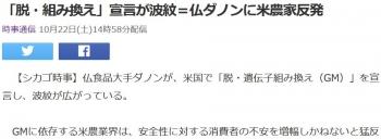 news「脱・組み換え」宣言が波紋=仏ダノンに米農家反発