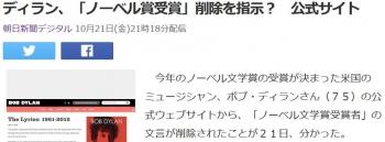 newsディラン、「ノーベル賞受賞」削除を指示? 公式サイト