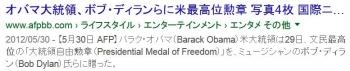 seaボブ・ディラン 最高位勲章