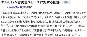 wiki村上春樹2