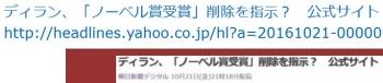 tenディラン、「ノーベル賞受賞」削除を指示? 公式サイト