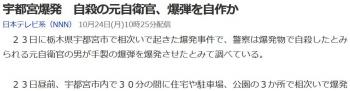 news宇都宮爆発 自殺の元自衛官、爆弾を自作か