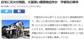 news自宅に花火の残骸、火薬使い爆発物自作か 宇都宮の事件
