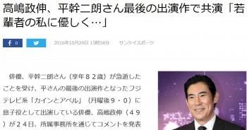 news高嶋政伸、平幹二朗さん最後の出演作で共演「若輩者の私に優しく…」