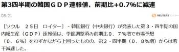 news第3四半期の韓国GDP速報値、前期比_0.7%に減速