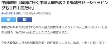 news中国政府「韓国に行く中国人観光客20%減らせ…ショッピングも1日1回だけ」