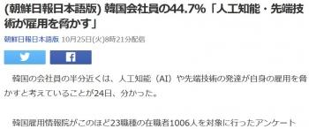 news(朝鮮日報日本語版) 韓国会社員の44.7%「人工知能・先端技術が雇用を脅かす」