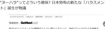 "news""ヌーハラ""ってどういう意味 日本特有の新たな「ハラスメント」誕生が物議"