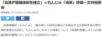news「高速炉基盤技術を確立」=もんじゅ「成果」評価―文科省部会