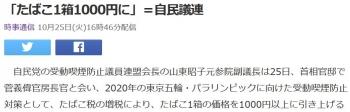 news「たばこ1箱1000円に」=自民議連