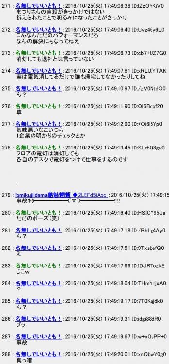 2chan実況 ◆ フジテレビ 81742