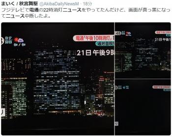 twtフジテレビで電通の22時消灯ニュースをやってたんだけど、画面が真っ黒になってニュース中断したよ。