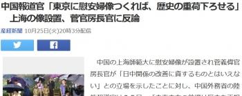 news中国報道官「東京に慰安婦像つくれば、歴史の重荷下ろせる」 上海の像設置、菅官房長官に反論