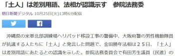 news「土人」は差別用語、法相が認識示す 参院法務委