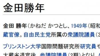 wiki金田勝年