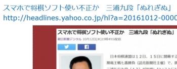 tenスマホで将棋ソフト使い不正か 三浦九段「ぬれぎぬ」