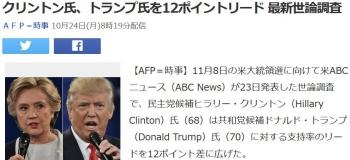 newsクリントン氏、トランプ氏を12ポイントリード 最新世論調査