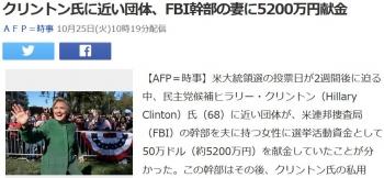 newsクリントン氏に近い団体、FBI幹部の妻に5200万円献金