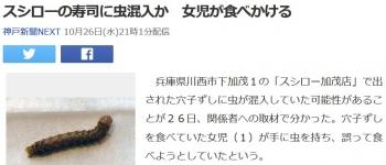 newsスシローの寿司に虫混入か 女児が食べかける