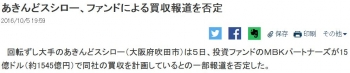newsあきんどスシロー、ファンドによる買収報道を否定