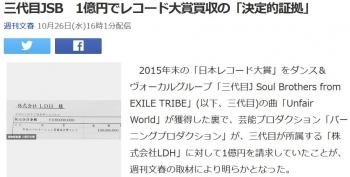 news三代目JSB 1億円でレコード大賞買収の「決定的証拠」