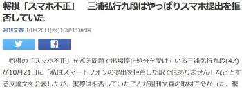 news将棋「スマホ不正」 三浦弘行九段はやっぱりスマホ提出を拒否していた
