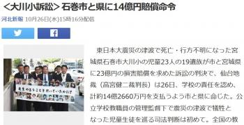 news<大川小訴訟>石巻市と県に14億円賠償命令