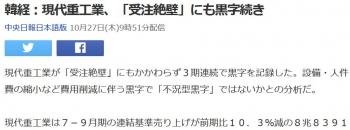 news韓経:現代重工業、「受注絶壁」にも黒字続き