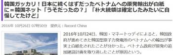 news韓国ガッカリ!日本に続くはずだったベトナムへの原発輸出が白紙に=韓国ネット「うそだったの?」「朴大統領は確定したみたいに自慢してたけど」