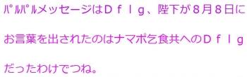 tenパルパルメッセージはDflg、陛下が8月8日にお言葉を出されたのはナマポ乞食共へのDflg