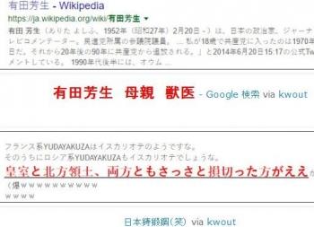 tok日本鋳鍛鋼(笑)