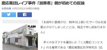 news慶応集団レイプ事件「加害者」側が初めての反論