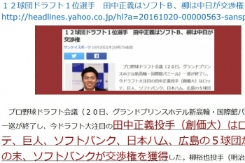 ten12球団ドラフト1位選手 田中正義はソフトB、柳は中日が交渉権