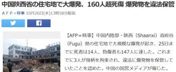 news中国陝西省の住宅地で大爆発、160人超死傷 爆発物を違法保管