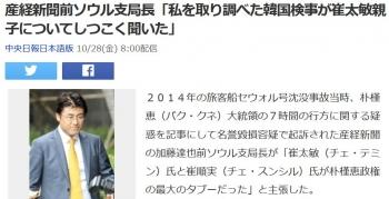 news産経新聞前ソウル支局長「私を取り調べた韓国検事が崔太敏親子についてしつこく聞いた」