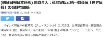 news(朝鮮日報日本語版) 国政介入:崔順実氏と統一教会系「世界日報」の奇妙な関係