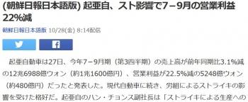 news(朝鮮日報日本語版) 起亜自、スト影響で7-9月の営業利益22%減