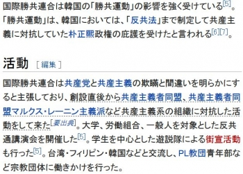 wiki国際勝共連合2