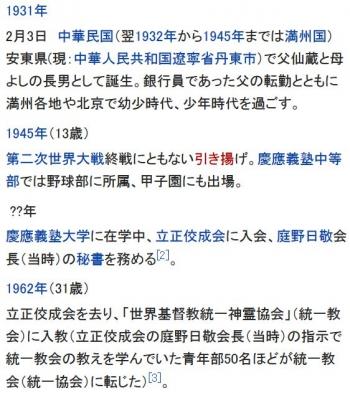 wiki久保木修己