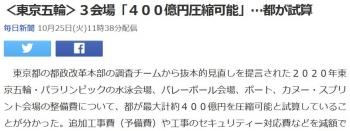 news<東京五輪>3会場「400億円圧縮可能」…都が試算