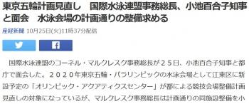 news東京五輪計画見直し 国際水泳連盟事務総長、小池百合子知事と面会 水泳会場の計画通りの整備求める