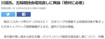 news川淵氏、五輪競技会場見直しに異論「絶対に必要」