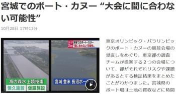 """news宮城でのボート・カヌー """"大会に間に合わない可能性"""""""