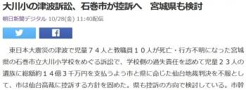 news大川小の津波訴訟、石巻市が控訴へ 宮城県も検討